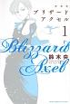 ブリザードアクセル<新装版> (1)