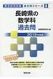 長崎県の数学科 過去問 教員採用試験過去問シリーズ 2019