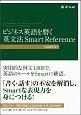 ビジネス英語を磨く 英文法 Smart Reference Z会のビジネス英語