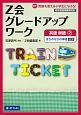 Z会グレードアップワーク<改訂版> 英語・単語2 まちのなかの単語 Hi!英語を使える小学生になろう!
