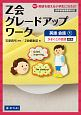 Z会グレードアップワーク<改訂版> 英語・会話1 かぞくとの会話 Hi!英語を使える小学生になろう!