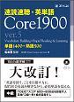 速読速聴・英単語 Core1900 ver.5 単語1400+熟語500