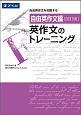 英作文のトレーニング<改訂版> 自由英作文編 自由英作文を攻略する