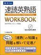 速読英熟語 WORKBOOK 速読英熟語に対応した問題集