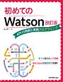 初めてのWatson<改訂版> APIの用例と実践プログラミング