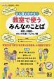 ひと目でわかる!教室で使うみんなのことば 全5巻セット 英語・中国語・ポルトガル語・フィリピノ語