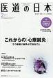 医道の日本 77-2 2018.2 これからの「心療鍼灸」うつ患者に鍼灸ができること 東洋医学・鍼灸マッサージの専門誌(893)