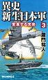 異史・新生日本軍 変革する未来 (3)