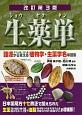 生薬単<改訂第3版> 語源から覚える植物学・生薬学名単語集
