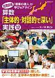 北陸四県「授業の達人」が学びをデザイン 算数「主体的・対話的で深い」実践12