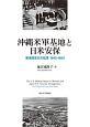 沖縄米軍基地と日米安保 基地固定化の起源 1945-1953