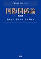 国際関係論<第3版> Next教科書シリーズ