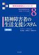 精神障害者の生活支援システム<第3版> 精神保健福祉士シリーズ8 精神保健福祉論 支援システム論