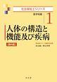 人体の構造と機能及び疾病<第4版> 社会福祉士シリーズ1 医学知識