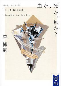TSUTAYA オンラインショッピングで買える「血か、死か、無か? Is It Blood,Death or Null?」の画像です。価格は777円になります。