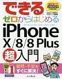 できるゼロからはじめる iPhoneX/8/8Plus超入門 疑問・不安をすぐに解決!