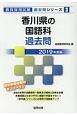 香川県の国語科 過去問 教員採用試験過去問シリーズ 2019