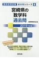 宮崎県の数学科 過去問 教員採用試験過去問シリーズ 2019