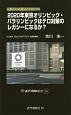 2020年東京オリンピック・パラリンピックはテロ対策のレガシーになるか? 日本はテロを阻止できるか?2