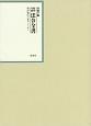 昭和年間法令全書 27-11 昭和二十八年