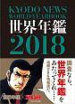 世界年鑑 2018