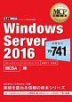 MCP教科書 Windows Server2016 試験番号:70-741 マイクロソフト認定資格学習書
