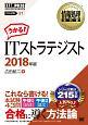情報処理教科書 ITストラテジスト 2018