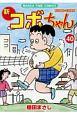 新・コボちゃん(40)