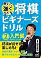 解いて強くなろう!将棋ビギナーズドリル 入門編 (2)