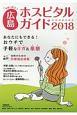 女性に役立つ広島ホスピタルガイド 2018