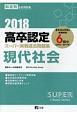 高卒認定 スーパー実戦過去問題集 現代社会 2018
