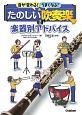 音が変わる!うまくなる!たのしい吹奏楽 楽器別アドバイス (2)