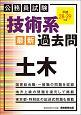 公務員試験 技術系 〈最新〉過去問 土木 平成28・29年