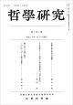 哲學研究 (602)