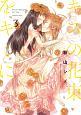 キスの花束をキミに (3)