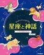 まんが☆プラネタリウム星座と神話 春の星座をめぐる (1)
