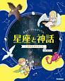 まんが☆プラネタリウム星座と神話 夏の星座をめぐる (2)