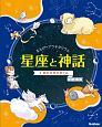 まんが☆プラネタリウム星座と神話 秋の星座をめぐる (3)