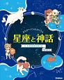まんが☆プラネタリウム星座と神話 冬の星座をめぐる (4)