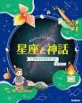 まんが☆プラネタリウム星座と神話 世界の星座をめぐる (5)
