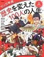 マンガ年表 歴史を変えた100人の人生(上) 古代~江戸
