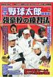 中学野球太郎 総集編 強豪校の練習法 (2)