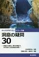 洞窟の疑問30 みんなが知りたいシリーズ7 探検から観光、潜む生物まで、のぞきたくなる道の世界