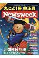丸ごと1冊金正恩<Newsweek日本版>