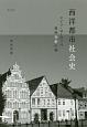 西洋都市社会史 ドイツ・ヨーロッパ温故知新の旅