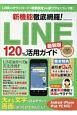 新機能徹底網羅!LINE120%活用ガイド<最新版>