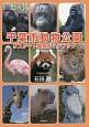 千葉市動物公園 リスタート園長ガイドブック