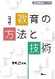 教育の方法と技術<3訂版> 教職課程シリーズ