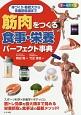 筋肉をつくる 食事・栄養パーフェクト事典 体づくり、筋肥大から体脂肪低減まで