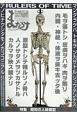まんだらけZENBU 特集:昭和の人体模型 (85)